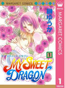MY SWEET DRAGON 1(マーガレットコミックスDIGITAL)