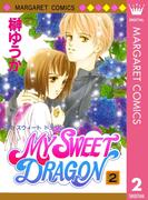 MY SWEET DRAGON 2(マーガレットコミックスDIGITAL)