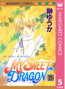 MY SWEET DRAGON 5(マーガレットコミックスDIGITAL)