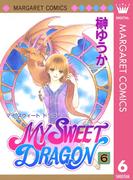 MY SWEET DRAGON 6(マーガレットコミックスDIGITAL)