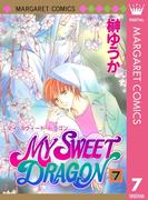 MY SWEET DRAGON 7(マーガレットコミックスDIGITAL)