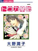トウカ草紙 1(フラワーコミックスα)