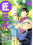 匠三代 4(ビッグコミックス)