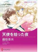 天使を拾った夜(ハーレクインコミックス)