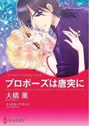 プロポーズは唐突に(ハーレクインコミックス)