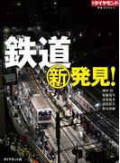 鉄道新発見!(週刊ダイヤモンド 特集BOOKS)