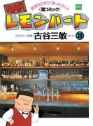 BARレモン・ハート 28(アクションコミックス)