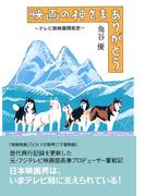 映画の神さまありがとう~テレビ局映画開拓史~(扶桑社BOOKS)