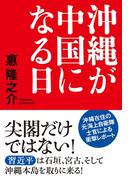 沖縄が中国になる日(扶桑社BOOKS)