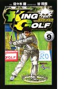 KING GOLF 9(少年サンデーコミックス)