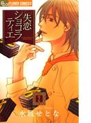 失恋ショコラティエ 2(フラワーコミックスα)