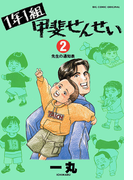 1年1組 甲斐せんせい 2(ビッグコミックス)