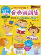 よりすぐり名曲合奏楽譜集 2〜5歳児 定番のあのクラシックと童謡で!