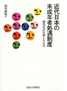 近代日本の未成年者処遇制度 感化法が目指したもの
