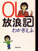 OL放浪記(集英社文庫)