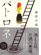 パトロネ(集英社文芸単行本)