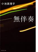 無伴奏(集英社文庫)