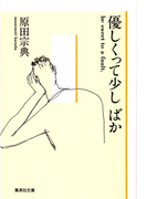 優しくって少し ばか(集英社文庫)