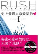 史上最悪の恋愛契約―ブレスレス・トリロジーI―(上)(ベルベット文庫)