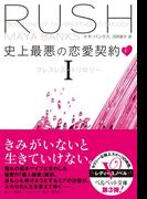 史上最悪の恋愛契約―ブレスレス・トリロジーI―(下)(ベルベット文庫)