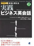シーン別本当に使える実践ビジネス英会話(CDなしバージョン)