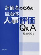 評価者のための自治体人事評価Q&A