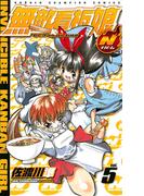無敵看板娘N(ナパーム) vol.5(少年チャンピオン・コミックス)