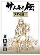 サムライ伝 ダダイ編 (6)(文力スペシャル)