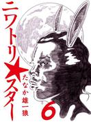 ニワトリ★スター (6)(文力スペシャル)