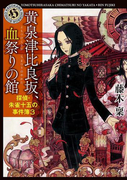 黄泉津比良坂、血祭りの館 探偵・朱雀十五の事件簿3(角川ホラー文庫)