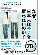 なぜ、日本人はモノを買わないのか?