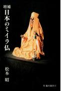 増補 日本のミイラ仏(臨川選書)