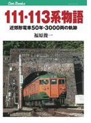 111・113系物語(JTBキャンブックス)