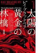 太陽の黄金の林檎(ハヤカワSF・ミステリebookセレクション)