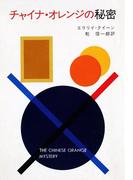 チャイナ・オレンジの秘密(ハヤカワSF・ミステリebookセレクション)