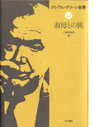 叔母との旅(ハヤカワSF・ミステリebookセレクション)