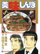 美味しんぼ 87(ビッグコミックス)