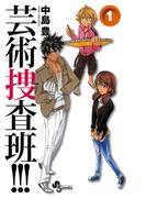 芸術捜査班!!! 1(少年サンデーコミックス)
