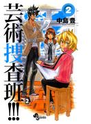 芸術捜査班!!! 2(少年サンデーコミックス)