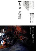 シルクロード物語(仏教コミックス)