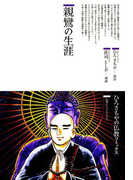 親鸞の生涯(仏教コミックス)