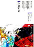 沢庵和尚(仏教コミックス)