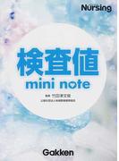 検査値mini note