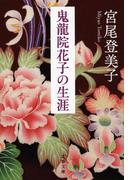 鬼龍院花子の生涯(文春文庫)