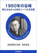1960年の谷崎(読売デジタル新書)