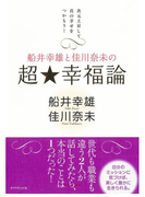 船井幸雄と佳川奈未の 超☆幸福論
