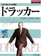【エッセンシャル版】ドラッカー(週刊ダイヤモンド 特集BOOKS)