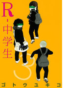 R-中学生(3)