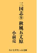 三国志9 秋風五丈原(らいとすたっふ文庫)