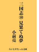 三国志10 見果てぬ夢(らいとすたっふ文庫)